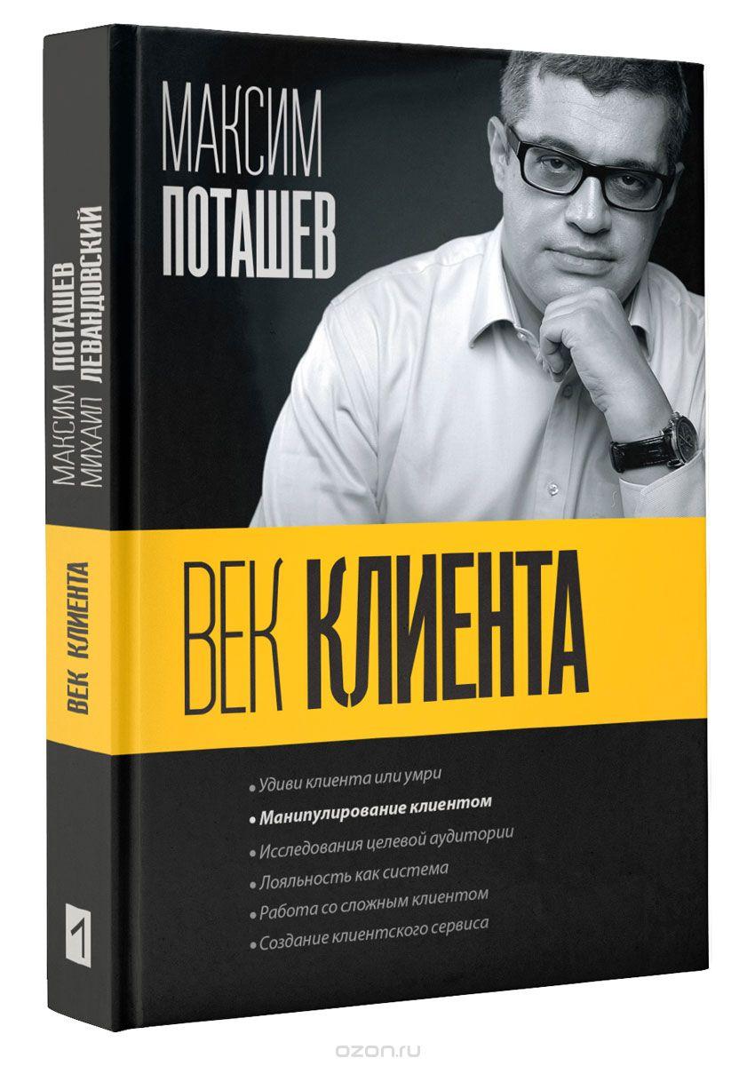 М.Поташев, М.Левандовский, Век клиента