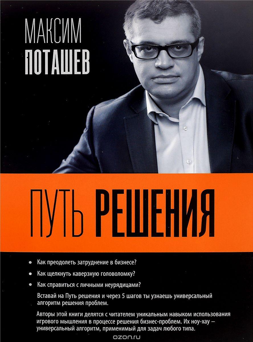 М.Поташев, П.Ершов, Путь решения.