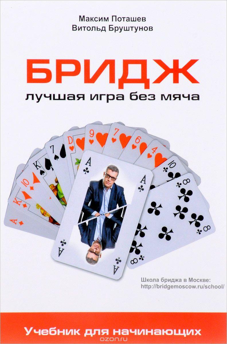 М.Поташев, В.Бруштунов, Бридж. Лучшая игра без мяча