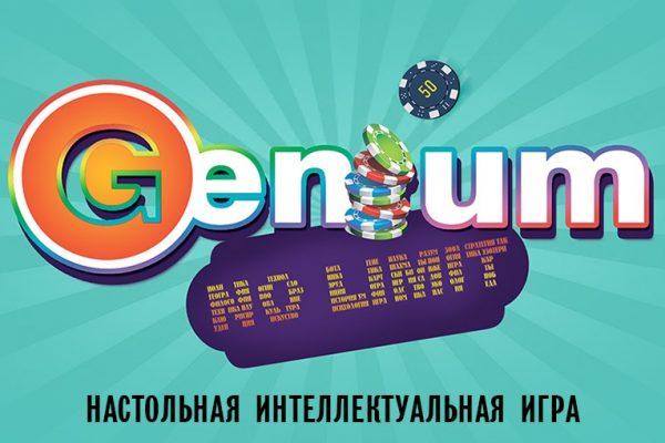 GeniumNoLimit