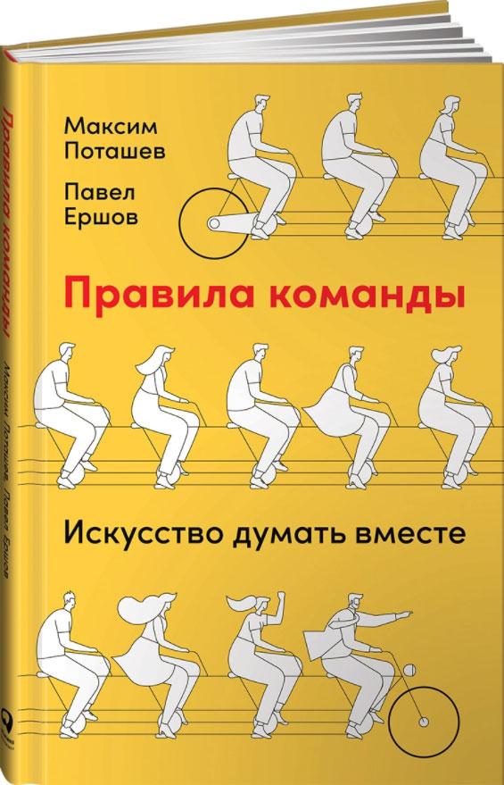 М. Поташев, П. Ершов, Правила команды: Искусство думать вместе